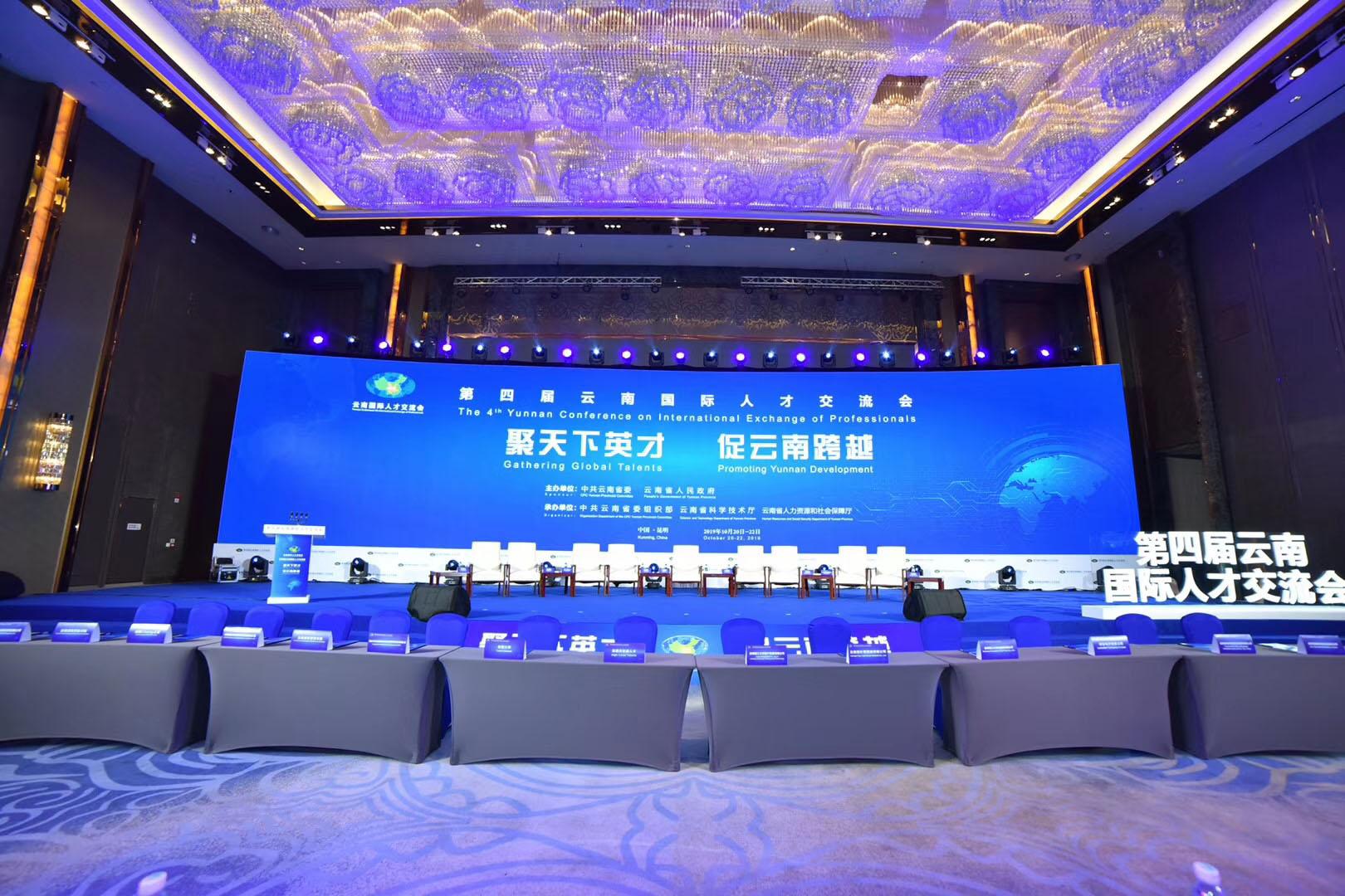 云南第四届国际人才交流大会