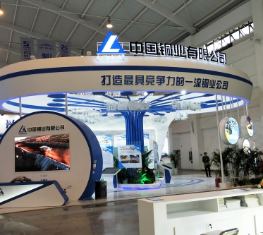 2018南博会中国铜业展台