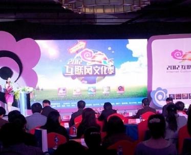 2012年互联网文化季交流会
