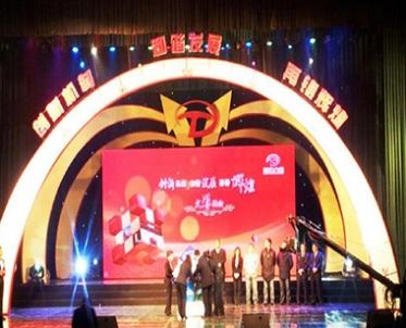 2011年运通集团年会