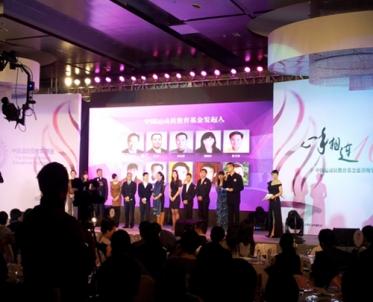 2011年中国体育慈善基金会晚宴