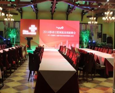 2014年中国联通移动互联网创新峰会